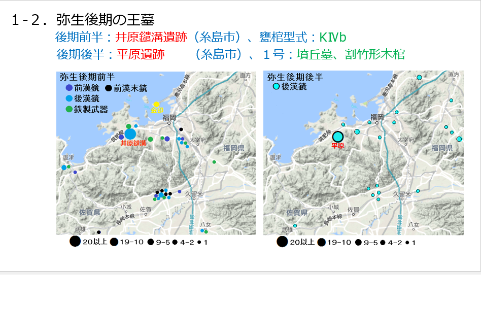 A-4.1-2.弥生後期の王墓.png