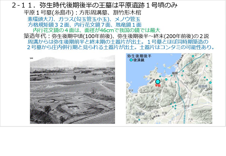 B-11.2-11.平原遺跡.png