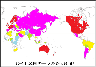C-11.各国の一人あたりGDP.png