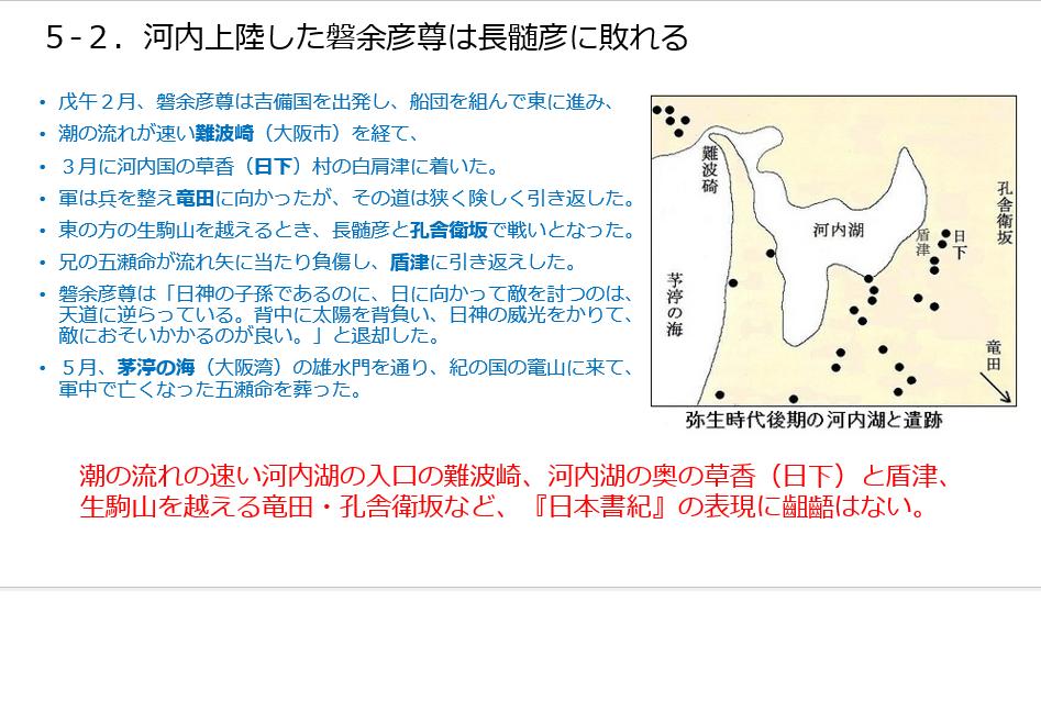 E-2.5-2.磐余彦尊の河内上陸.png