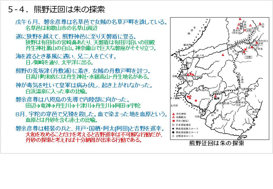 E-4.5-4.熊野迂回は朱の探索.png