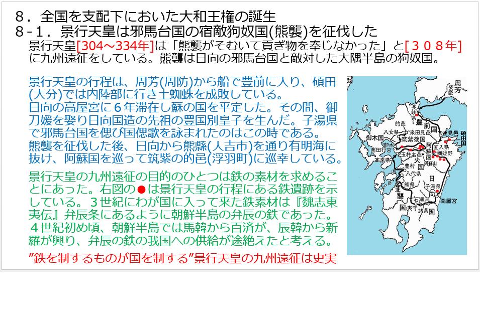 H-1.8-1.景行天皇の熊襲征伐.png