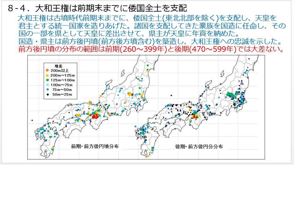 H-4.8-4.前方後円墳の分布.png