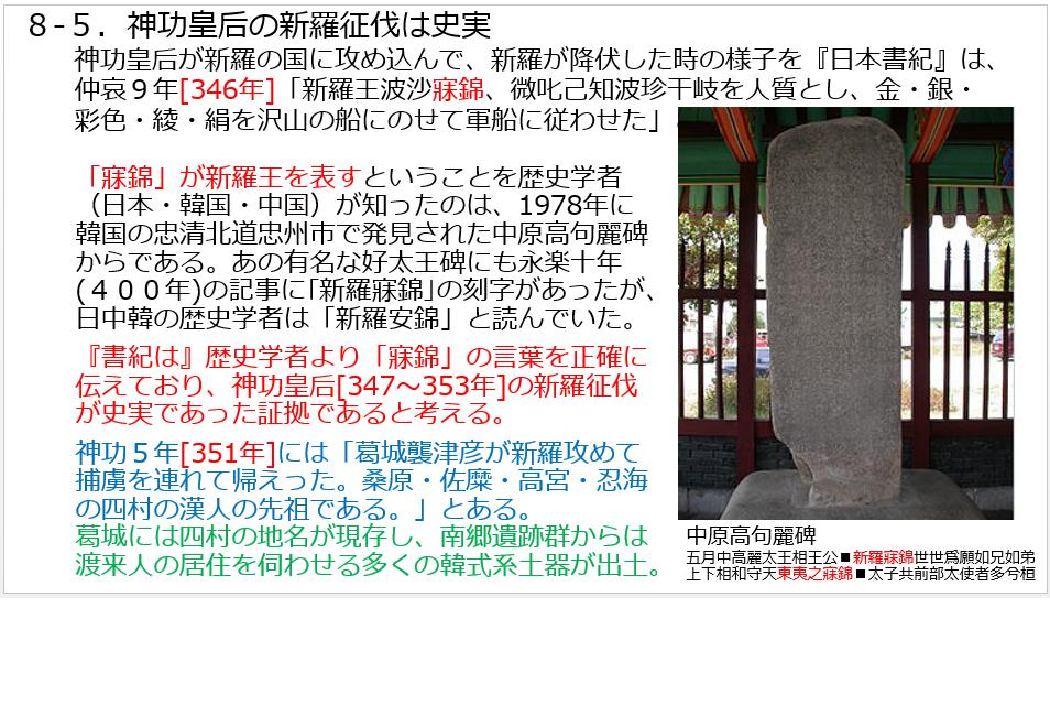 H-5.8-5.神功皇后の新羅征伐.png