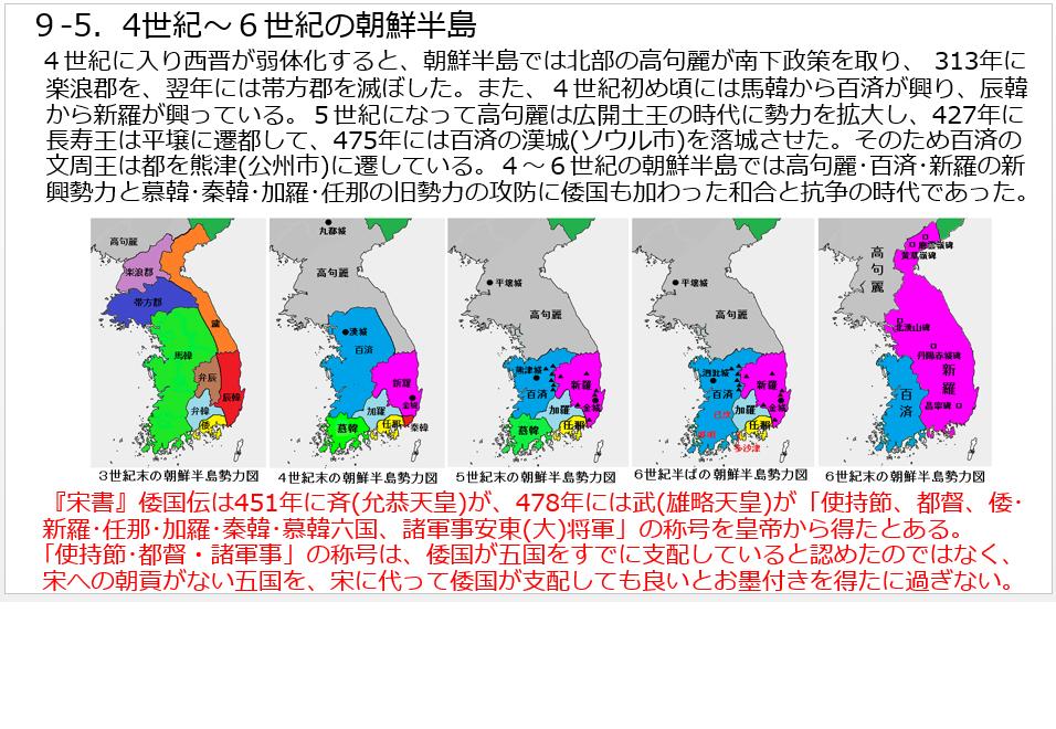 I-5.9-5.4・5世紀の朝鮮半島.png