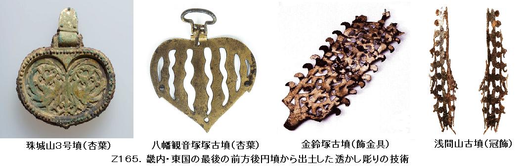 Z165.透かし彫り技術.png