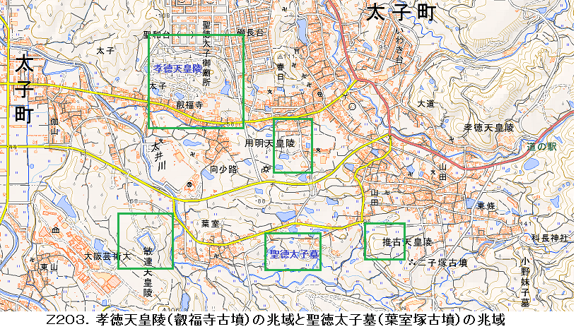Z203.聖徳太子墓と孝徳天皇陵.png