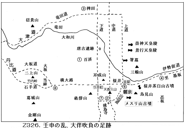 Z326.神武天皇陵は何処.png