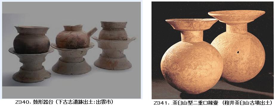 Z340-Z341,鼓形土器と二重口縁壷.png