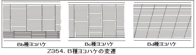 Z354.B種ヨコハケの変遷.png