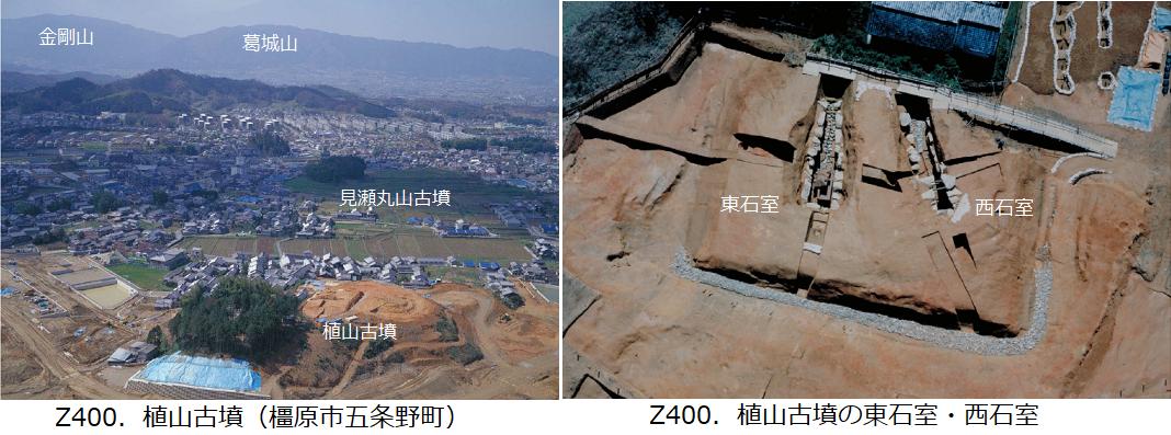 Z400-Z401植山古墳.png