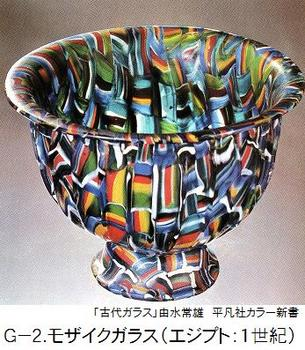 G2モザイクガラス.jpg