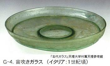 G4ローマガラス.jpg