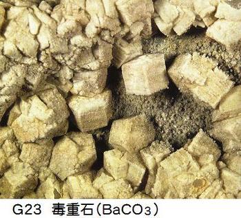 G23毒重石.jpg