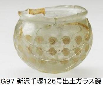 G97 新沢千塚126号碗.jpg
