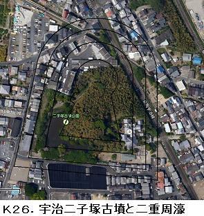 K25宇治二子塚古墳.jpg