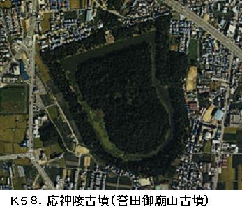 K58応神陵古墳.png