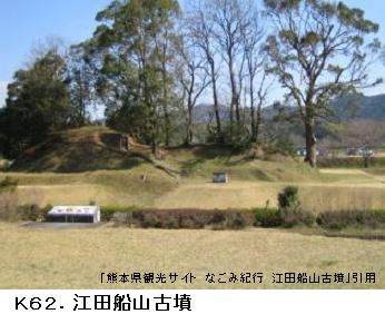 K62江田船山古墳.png