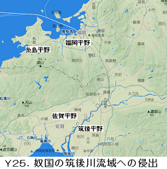 Y25 奴国の筑後侵出.png