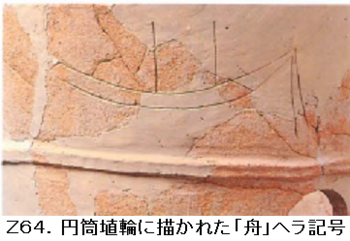 Z-64.新池ヘラ記号「舟」.png