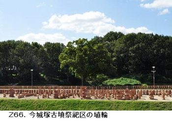 Z-66.今城塚古墳祭祀埴輪.png