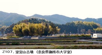Z107.室宮山古墳.png