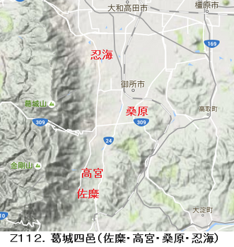 Z112.葛城四邑2.png