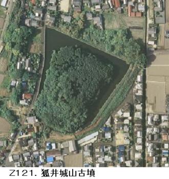 Z121.狐井城山古墳.png