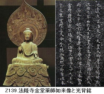 Z139.法隆寺薬師如来像.png