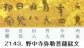 Z143.野中寺銘文.png