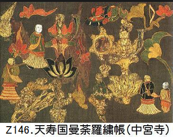 Z146.天寿国繡帳.png