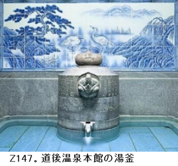 Z147.道後温泉本館.png