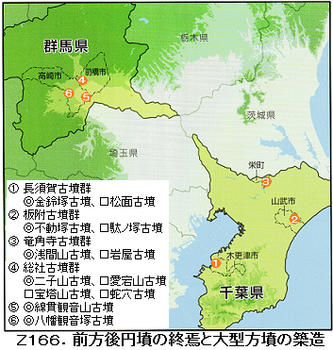 Z166.東国の方墳.png