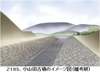 Z185.小山田古墳イネージ図.png