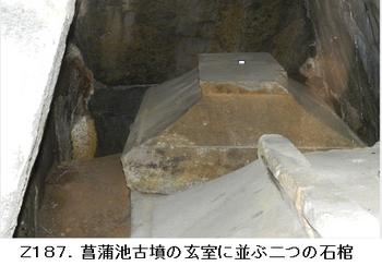 Z187.菖蒲池古墳の石棺.png