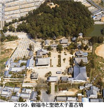 Z199.叡福寺と聖徳太子御廟.png