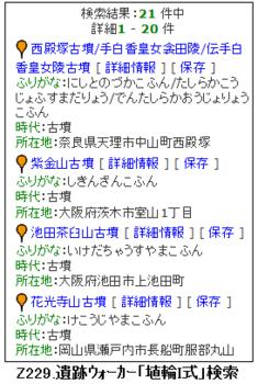 Z229.埴輪Ⅰ式検索.png