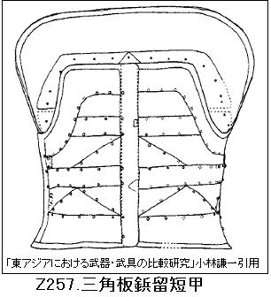 Z257.三角板鋲留短甲.png