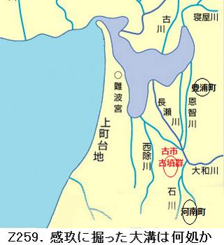 Z259.感玖の大溝.png