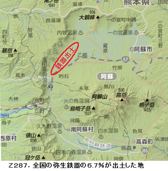 Z287.阿蘇谷の弥生鉄器.png