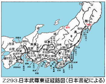 Z293.日本武尊東征経路.png