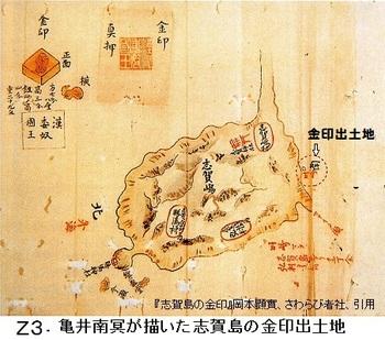 Z3.志賀島金印出土地.jpg