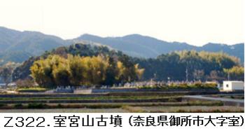 Z322.室宮山古墳.png