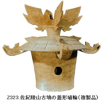 Z323.蓋形埴輪.png