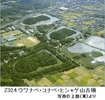Z324.佐紀古墳群東部.png