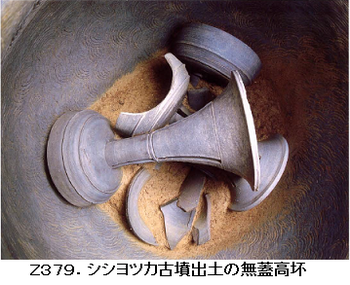 Z379.シシヨツカ古墳高坏.png