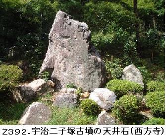 Z392.宇治二子塚天井石.png