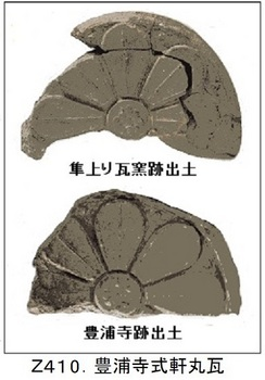Z410.豊浦寺式軒丸瓦.jpg