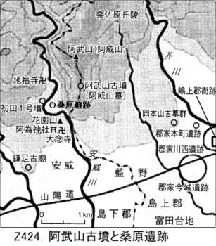 Z424.阿武山古墳と桑原遺跡.png