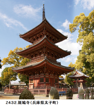 Z432.斑鳩寺.png